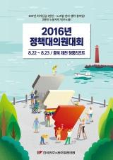 민주노총, 첫 정책대의원대회 시행…4대 혁신과제 논의