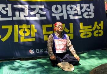 """""""전교조 법외노조 끝내자"""" 조창익 위원장 단식 돌입"""