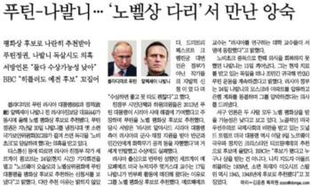 푸틴 2번째 노벨평화상 후보