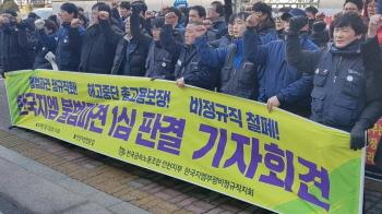 GM 비정규직 불법파견 승소…사측은 공장 폐쇄 결정