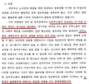 """검찰 """"민주노총 암적 존재"""", 영장청구서에 '노조혐오'"""