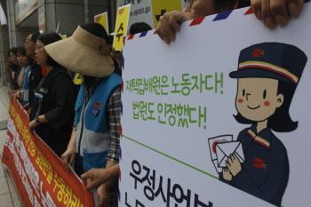 노동자성 인정 호소하는 노동자, 재택집배원의 외침