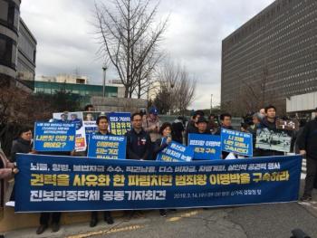 """진보민중단체 """"범죄왕 이명박을 구속하라"""" 엄정 수사 촉구"""