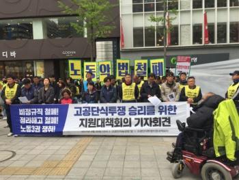 광화문 고공단식농성 승리 위해 노동 시민사회단체 결집