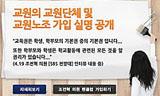 전교조 판결 불만 한나라 의원들 '불법 연대'