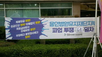정리해고 논란 용인정신병원, 서울시 고용승계 요청 방해 의혹