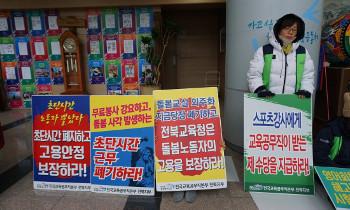 전북 학교비정규직 노조, 전북교육청 본관 농성 시작