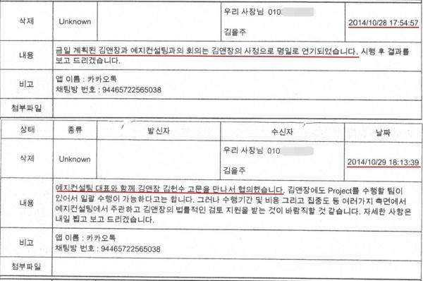 갑을 수사에서 사라진 김앤장 문자 내용은?