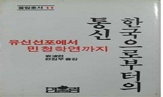 박정희 유신 초기 한국 민중의 삶