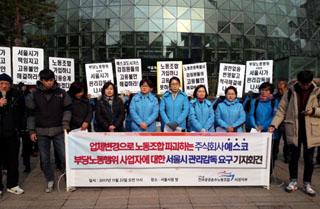 """""""박원순 시장 믿었는데""""...해고 위기 도시가스 검침노동자들"""