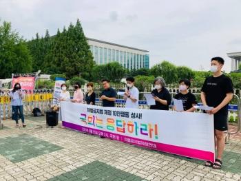 """차별금지법 제정 국민청원 10만 명 성사…""""국회는 응답하라"""""""
