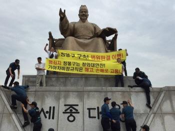 """기아차 비정규직, 세종상 기습 시위…""""정몽구 구속"""""""