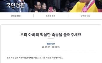 """""""민주노총 이유로 노조탄압, 따돌림 버티다 사망"""""""