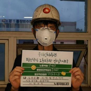 입사 3개월차 24살 발전소 하청노동자, 협착사고로 사망