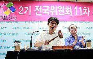 진보신당, 변혁모임과 대선 공동대응 중단