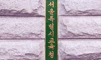 서울교육청, 결국 특권학교 폐지 '0'