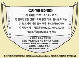 '코로나19 노동재난연대기금' 2차 조성 캠페인 시작