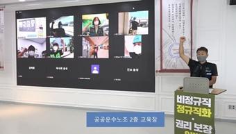 """공공부문 비정규직 """"하반기 총파업·총궐기 앞장 서겠다"""""""