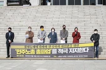 민주노총 총파업 이틀 앞두고…지지 선언 잇따라