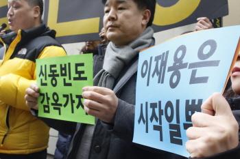 """퇴진행동, 정몽구·최태원·신동빈 고발…""""이재용은 시작일 뿐"""""""