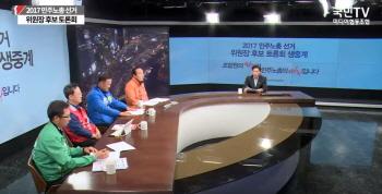 민주노총 위원장 선거 토론회…'사회적 대화' 화두