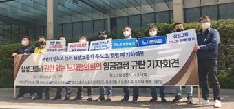 """삼성, 무노조 경영 폐기?…""""여전히 멈추지 않았다"""""""