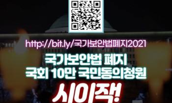 국가보안법 폐지 위한 국회 10만 국민 동의 청원 시작