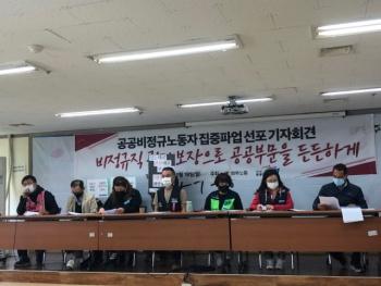 """""""코로나 핑계 말라"""" 공공부문 비정규직 6곳 파업 선포"""