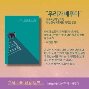 충북·청주 경실련 성희롱사건 기록집 <우리가 배후다> 출간