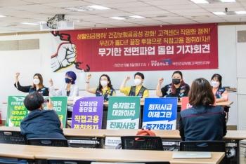 국민건강보험 고객센터 노동자들, 10일 전면 파업 돌입