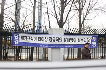 한국지엠 정규직노조, 결국 '인소싱' 협의 중단 결정