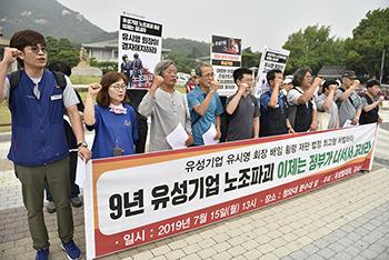 검찰, 유성기업 회장에 징역 3년 6월 구형