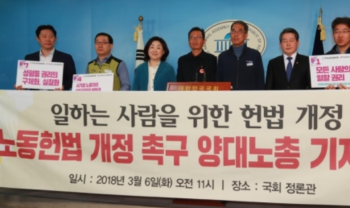 """양대노총 """"10번째 개헌 핵심은 '일하는 사람 위한 헌법'"""""""