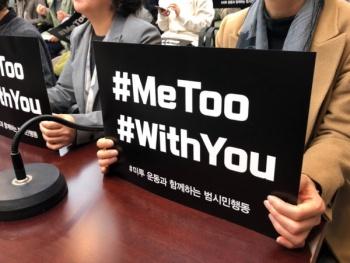 340여 개 단체 모여 '미투운동과 함께하는 시민행동' 출범