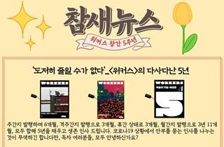 <워커스> 창간 5주년 '참새뉴스' 발행!