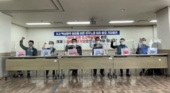 """ILO 핵심협약 비준, 민주노총 """"노동법 전면개정 남았다"""""""