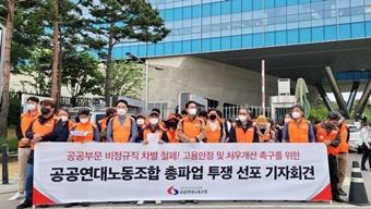 """""""용역보다 못한 자회사 해산하라""""…공공기관 자회사 노동자, 투쟁 선포"""