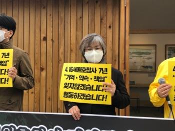 법원, 세월호 진상규명 요구한 시민들에게 잇따른 유죄 판결