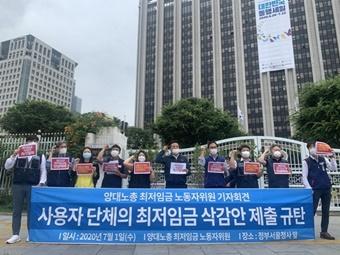 """최저임금 사용자 측 2.1% 삭감안 제출…""""저급한 속내"""""""