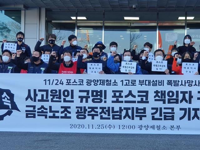 """포스코 광양제철소 사망사고 """"원인규명·책임자처벌 없었기 때문"""""""