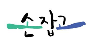 손잡고, 평화박물관 상대 회비지급 소송 2심도 승소
