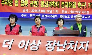 """""""마구잡이 영장청구, 노동탄압 도구로 남용"""""""