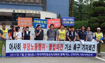 """구미시민단체, """"검찰, 아사히글라스 부당노동행위 수사 결과 밝혀야"""""""