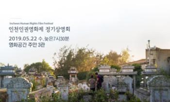 인천인권영화제 앞 월남전참전자회 집회 신고