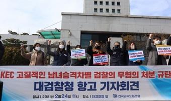 KEC 노동자, 채용·승진 성차별 사건 '혐의없음' 결정에 '항고'