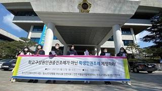 학생 인권은 소중하다