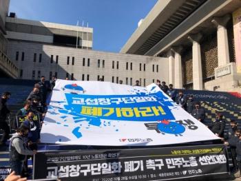 """""""교섭창구단일화, 10년간 민주노조 가장 많이 파괴"""""""