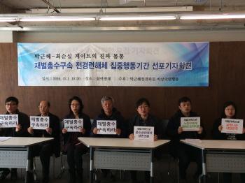"""재벌구속특위 발족…""""게이트 진짜 몸통은 재벌"""""""