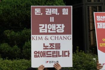 """""""김앤장 뒤 청와대가 있다"""""""