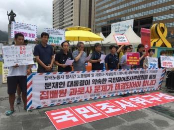 """""""올해만 12명 사망…집배노동자 문제, 국민진상조사위 첫 과제로"""""""